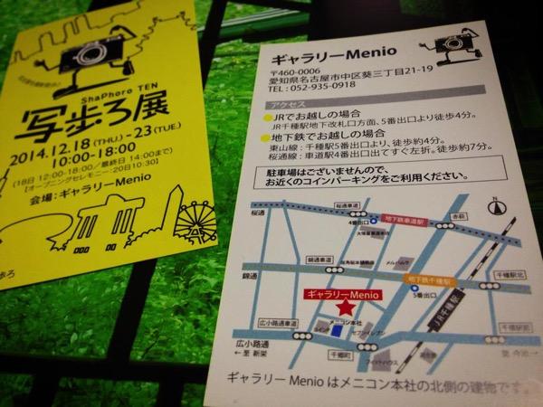 5期生 榊原真彦くんが主催、児島ゼミ生も数名参加する写真のグループ展が開催されます