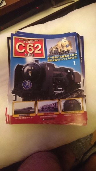 カミソリシュージのDeAGOSTINI100冊分で蒸気機関車制作日記ー序章